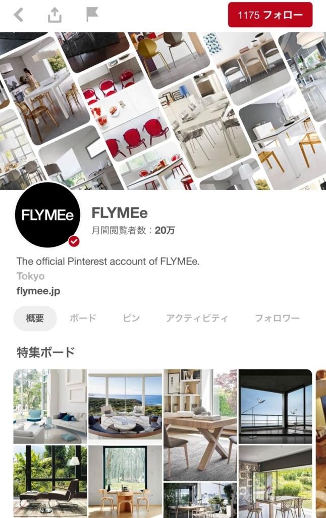 ピンタレスト事例|FLYMEe
