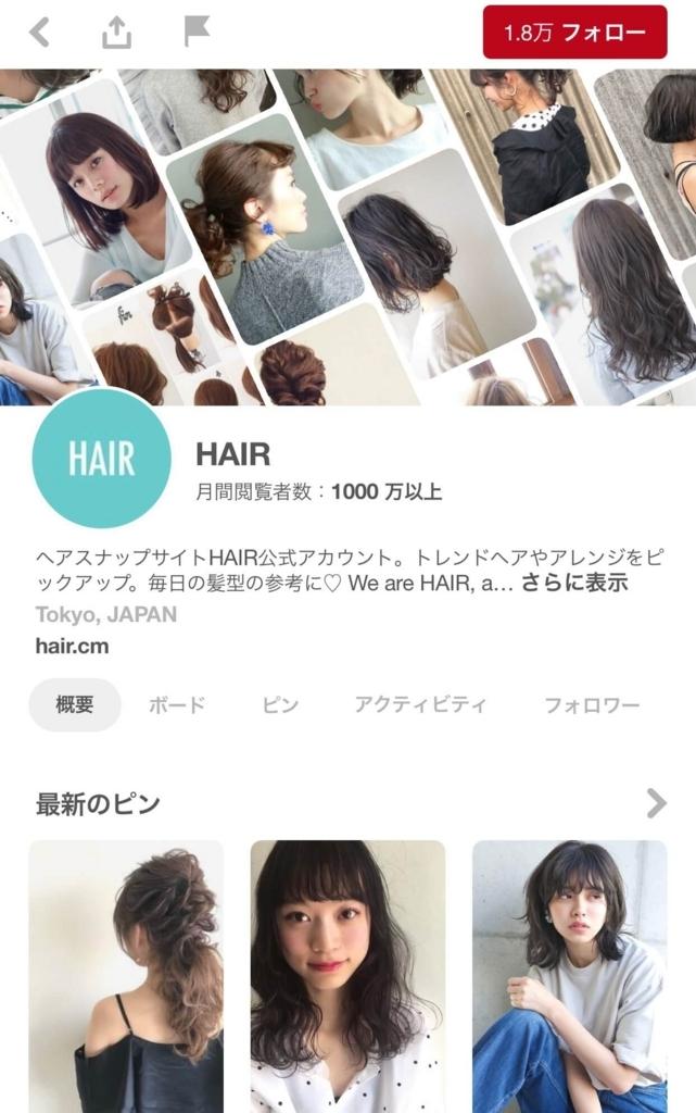 ピンタレスト事例|HAIR
