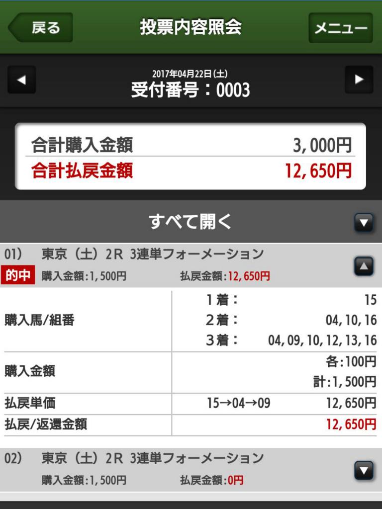 f:id:zetsujikuken:20170425205101j:plain