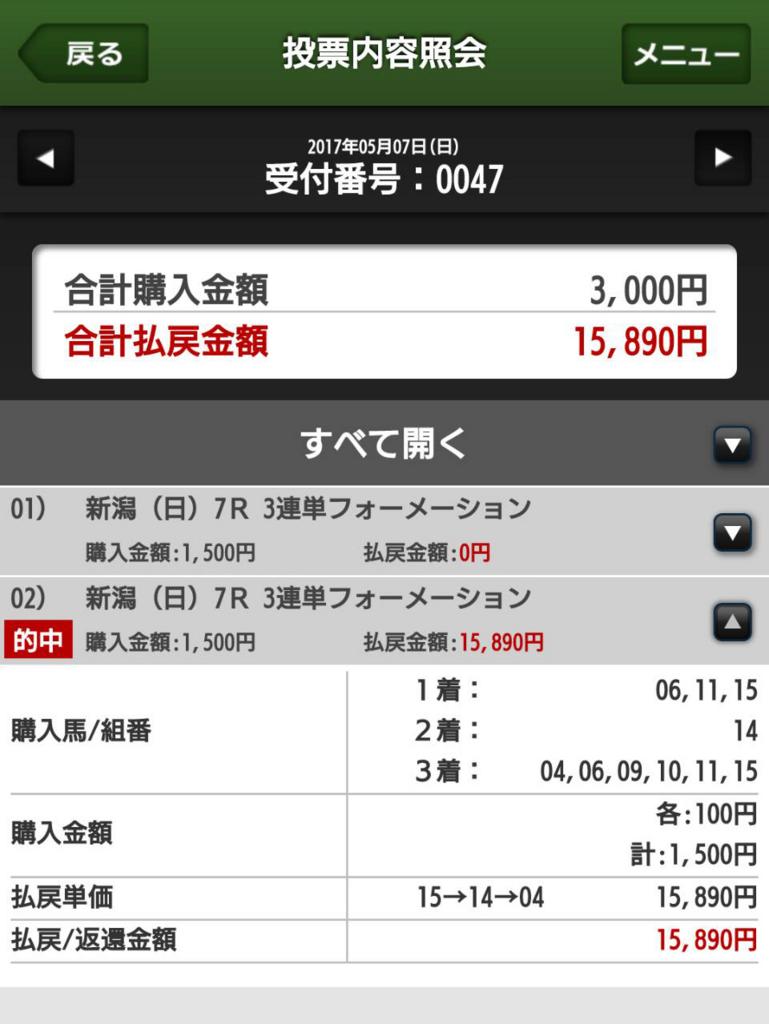 f:id:zetsujikuken:20170509194037j:plain
