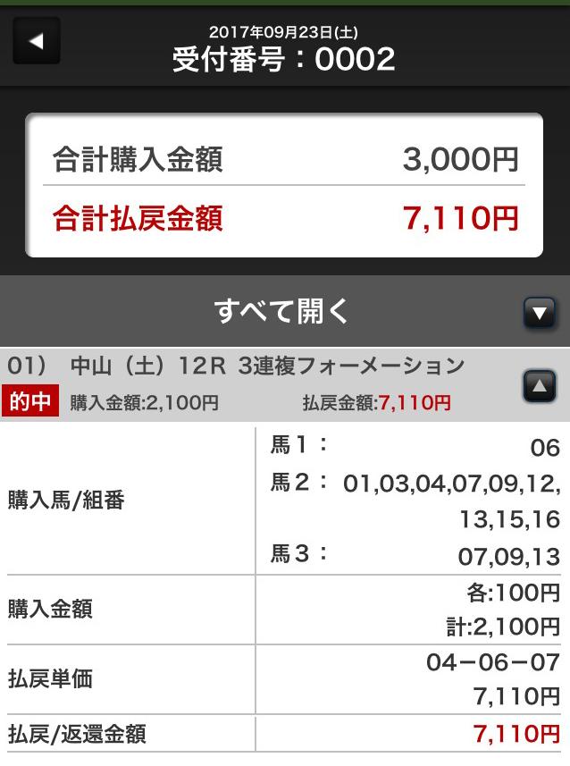 f:id:zetsujikuken:20170926095917j:plain