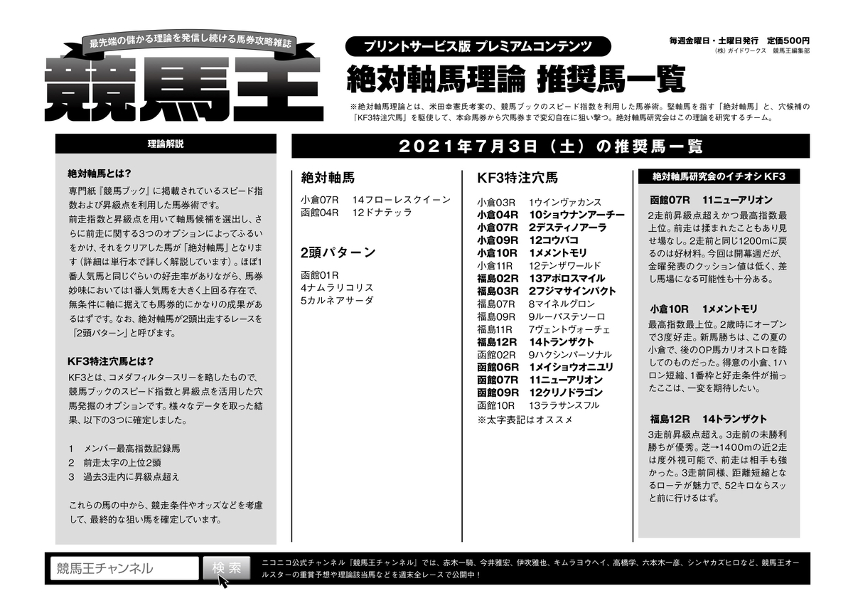f:id:zetsujikuken:20210709114511j:plain