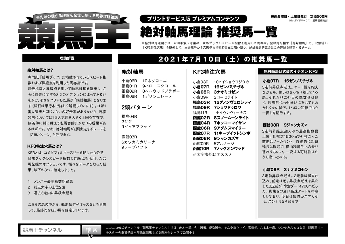 f:id:zetsujikuken:20210715230653j:plain