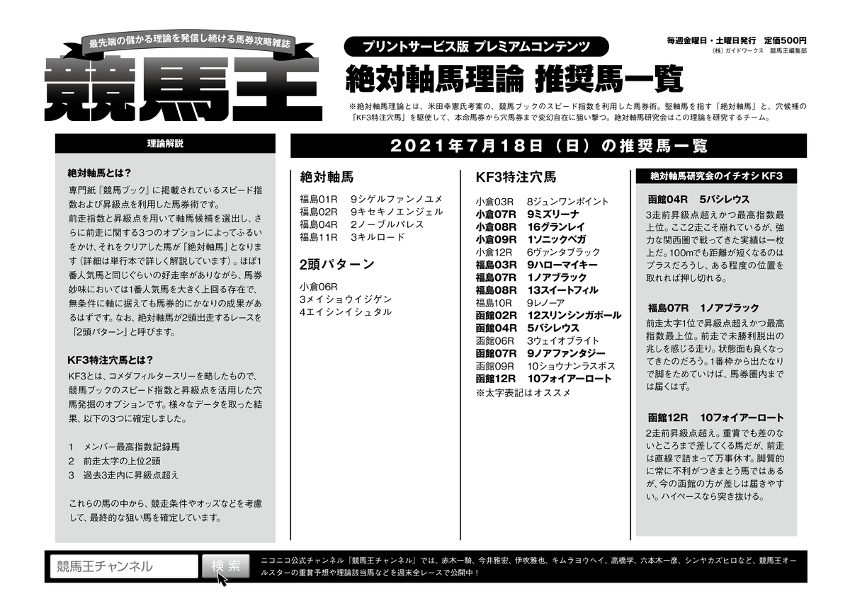 f:id:zetsujikuken:20210720112335j:plain