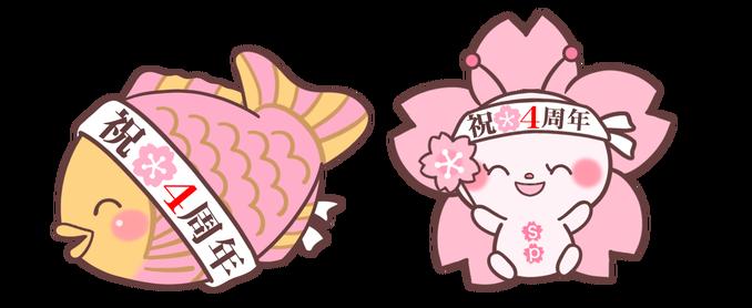 たいやき桜(祝4周年) (3)