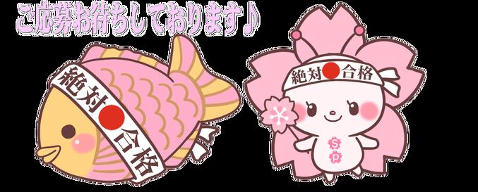 たいやき桜2ショット1