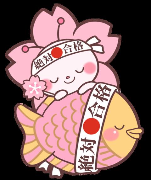 たいやき桜寝るツーショット (1)