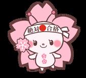 f:id:zettaigoukaku-swpsw:20160903225203p:plain