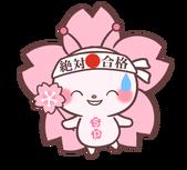 f:id:zettaigoukaku-swpsw:20160904004253p:plain