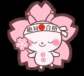 f:id:zettaigoukaku-swpsw:20160904004254p:plain