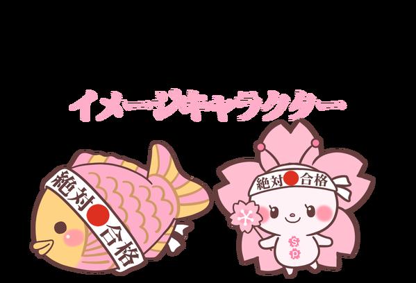 たいやきと桜2ショット最終