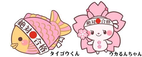 たいやき桜2ショットsono21