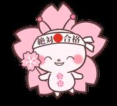 f:id:zettaigoukaku-swpsw:20160910182439p:plain