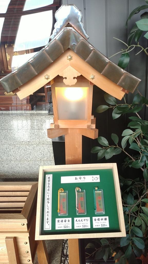 f:id:zettaigoukaku-swpsw:20170312124158j:plain