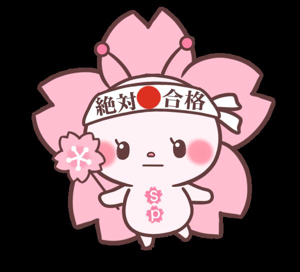 f:id:zettaigoukaku-swpsw:20170409210641p:plain