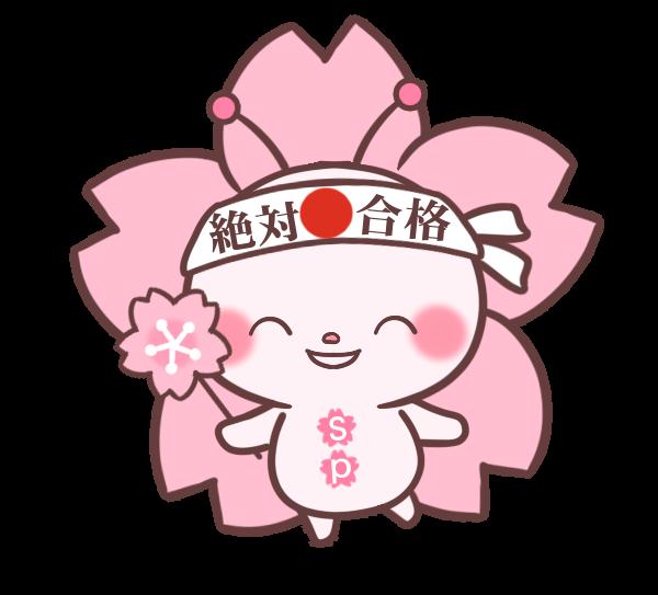 f:id:zettaigoukaku-swpsw:20170409210643p:plain