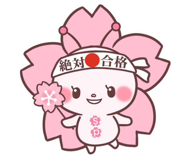 f:id:zettaigoukaku-swpsw:20170409210644p:plain