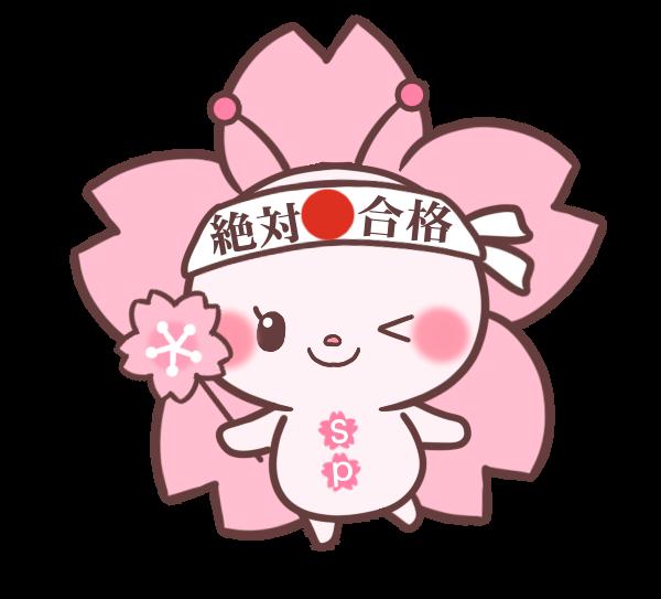 f:id:zettaigoukaku-swpsw:20170409210645p:plain