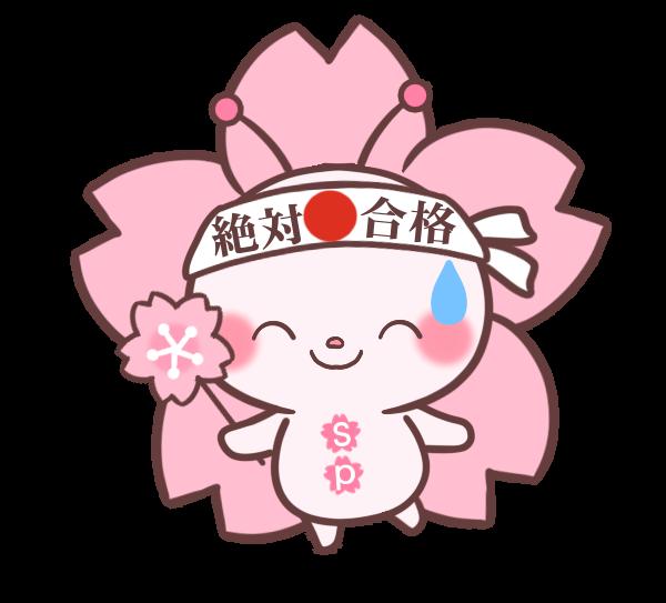 f:id:zettaigoukaku-swpsw:20170409210647p:plain