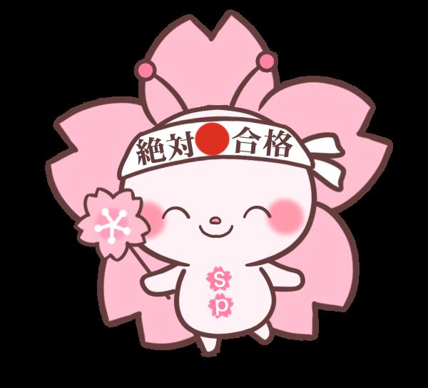 f:id:zettaigoukaku-swpsw:20170409210649p:plain