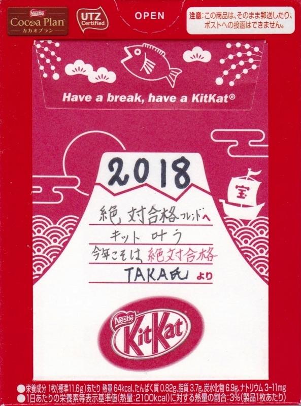 f:id:zettaigoukaku-swpsw:20171231140552j:plain