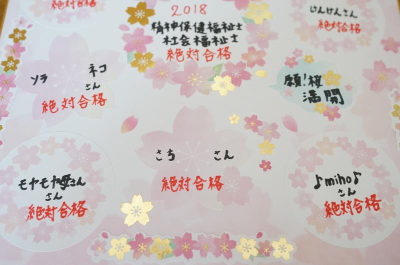 f:id:zettaigoukaku-swpsw:20180218101234j:plain