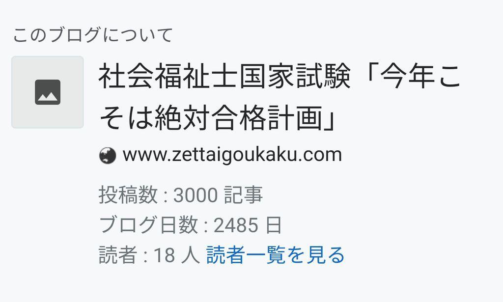 f:id:zettaigoukaku-swpsw:20190310115058j:plain