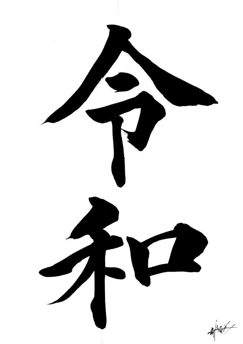f:id:zettaigoukaku-swpsw:20190429182603j:plain