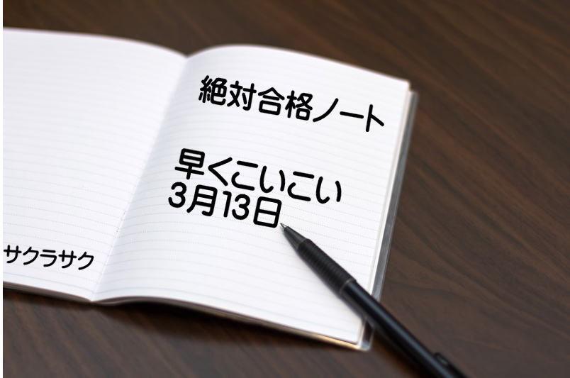 f:id:zettaigoukaku-swpsw:20200211200249j:plain
