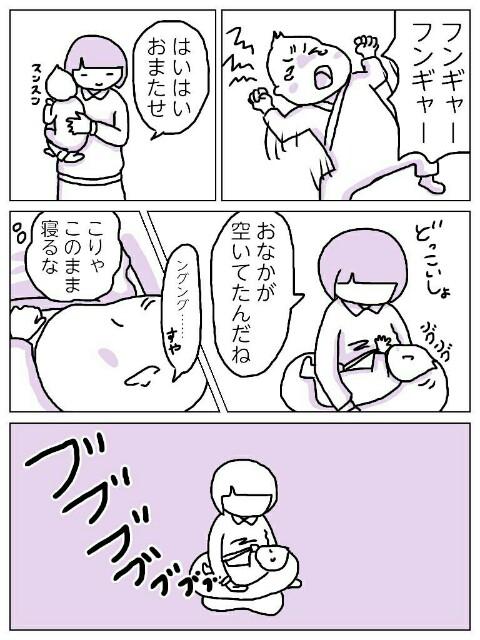 子育て漫画 授乳