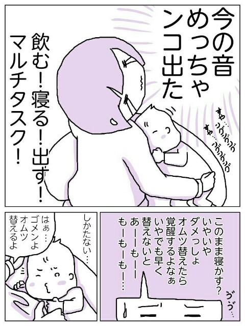 子育て漫画 授乳中のンコ