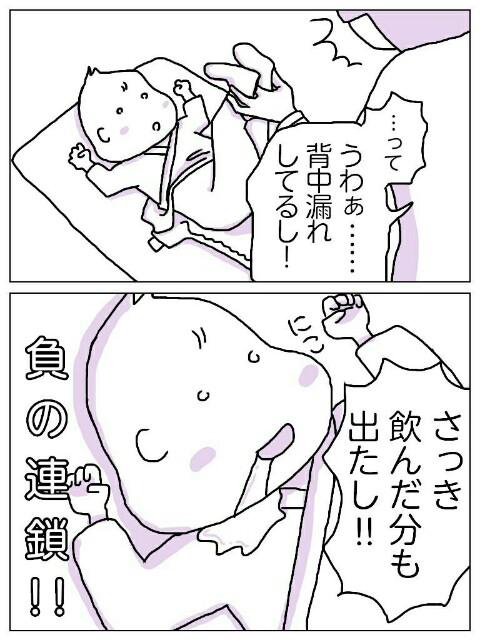 子育て漫画 母乳出る