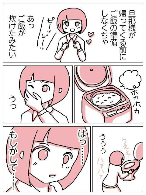 子育て漫画 妊娠発覚