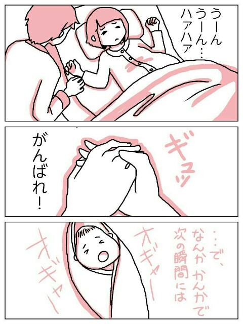子育て漫画 出産