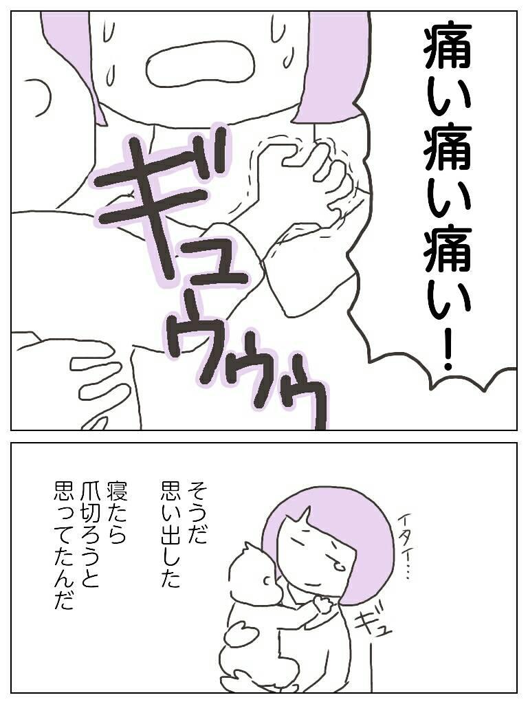子育て漫画