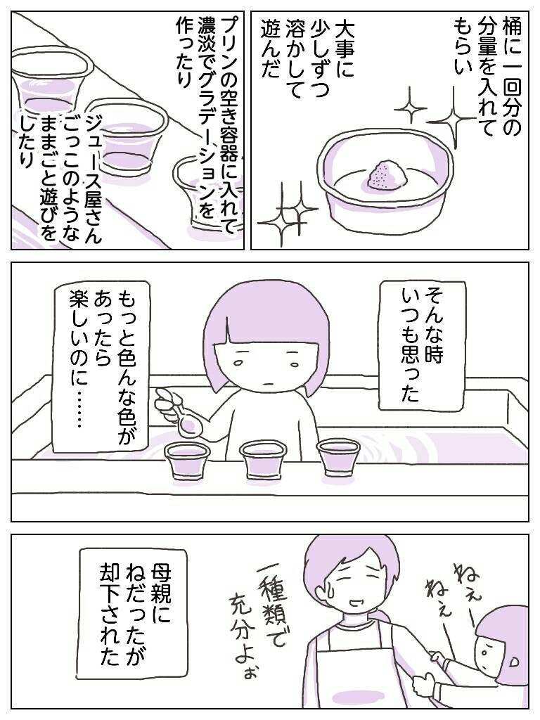 お風呂遊び