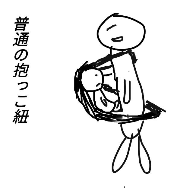 普通の抱っこ紐