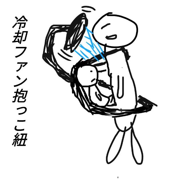 冷却ファン抱っこ紐