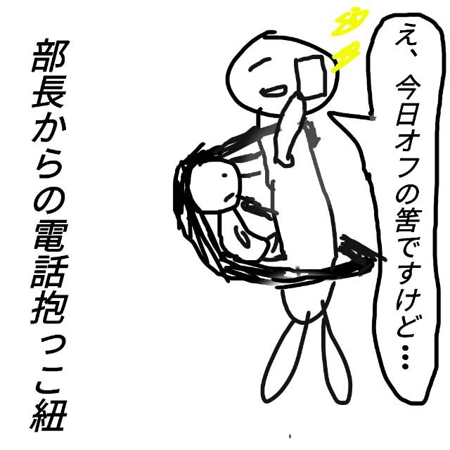 部長抱っこ紐