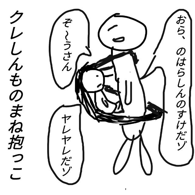 クレヨンしんちゃん抱っこ紐