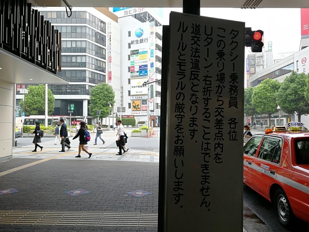 吉祥寺駅Uターン禁止