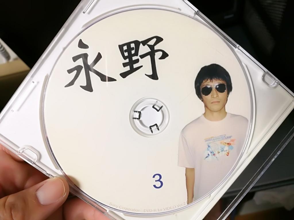 永野DVD
