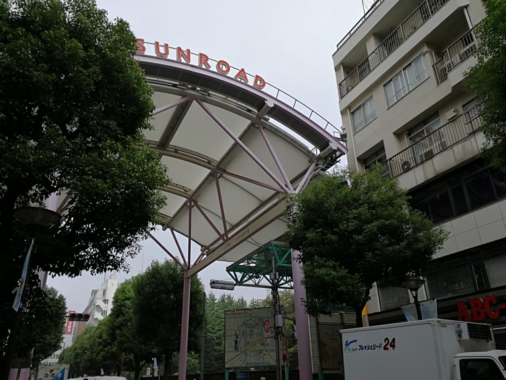 吉祥寺本町新道