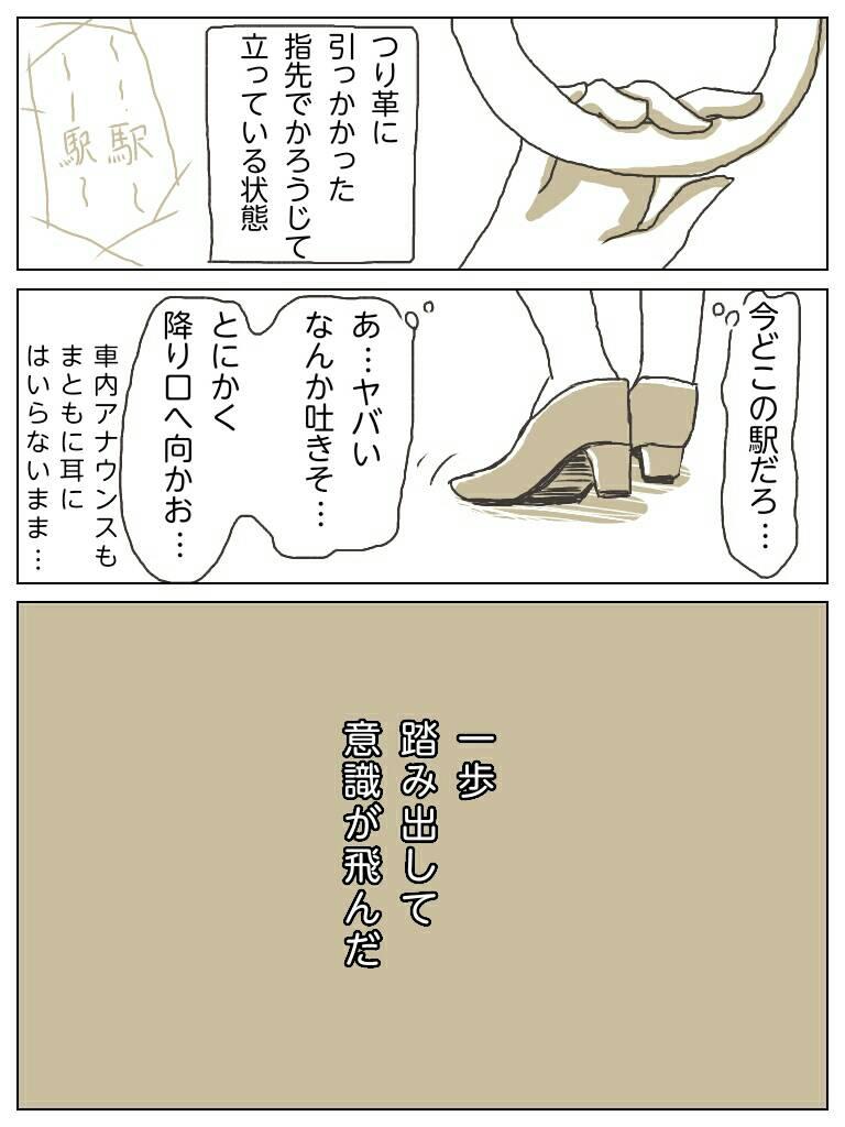 電車貧血漫画