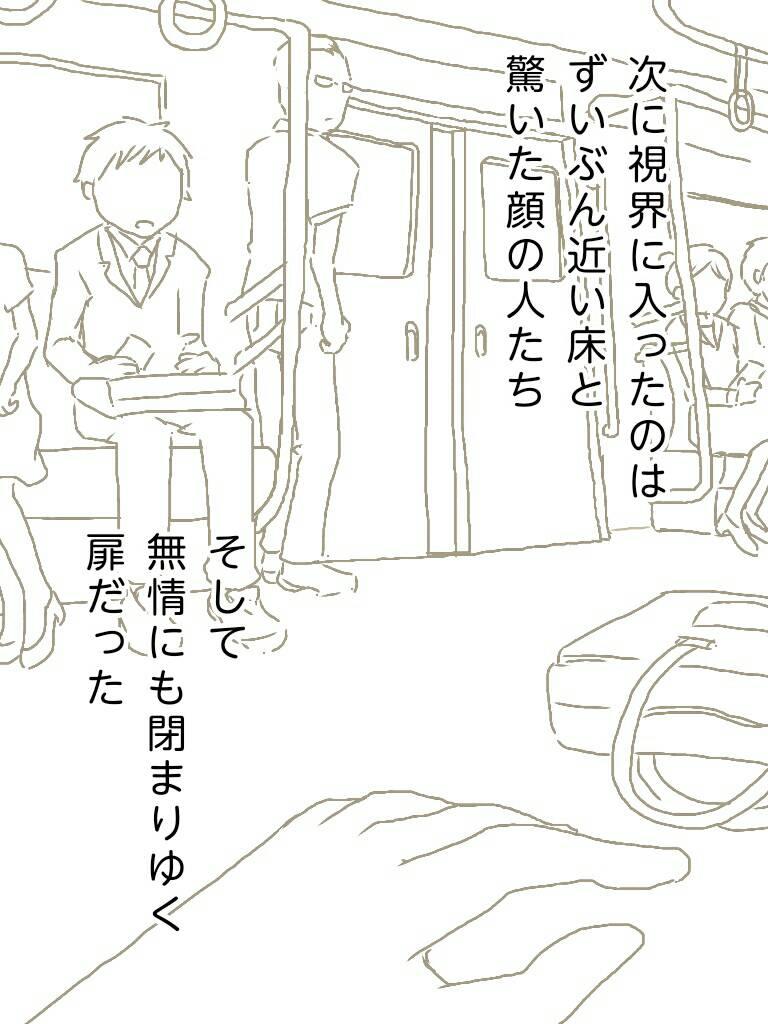 倒れた電車漫画
