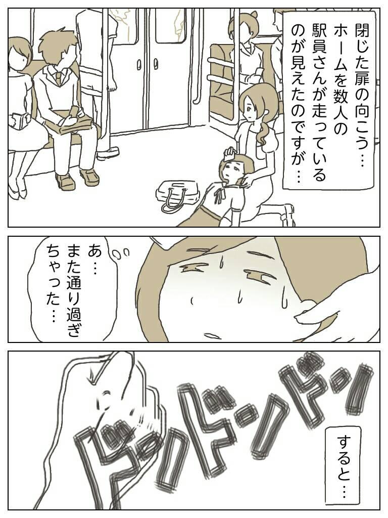 電車停めた漫画