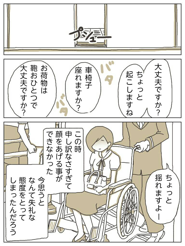 車椅子漫画