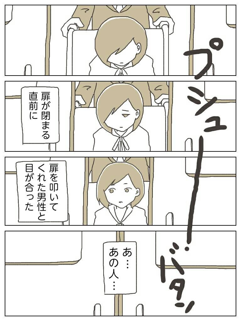 電車停める漫画