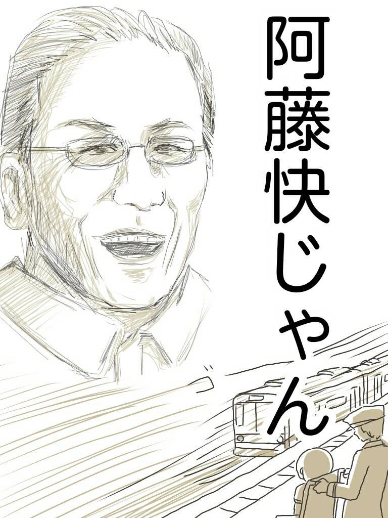 阿藤快漫画