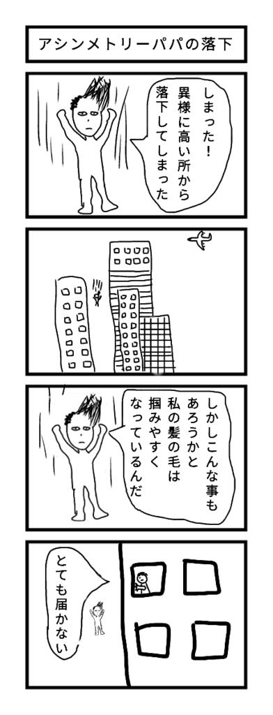 育児4コマ漫画